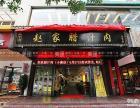 赵家腊汁肉加盟,吃货们的福利,中餐