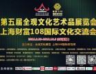 上海第五届全观文化艺术展览会招商火爆进行中.