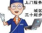 邯郸市电脑维修专业快速上门 装系统 路由器设置
