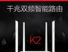 斐讯K2千兆级别无线路由器