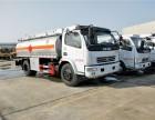 东风多利卡8吨油罐车低价出售