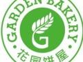 苏州花园饼屋加盟