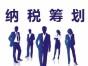 中国企业普遍税收压力太大,合理节税才是出路