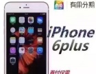 iphone6s只要900块