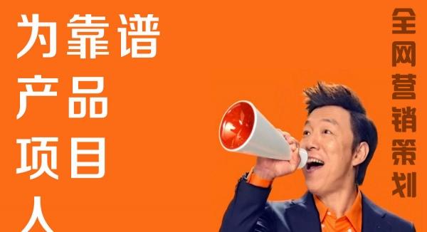 【全网营销策划】网站、微信、微博、APP综合营销