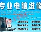 金阳 白云电脑维护,组装电脑,监控安装等业务