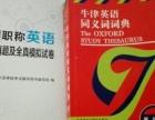 2016全国职称英语考试
