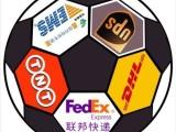 陕西铜川DHL国际快递专寄口罩粉沫液体纯电池食品化妆品茶叶电