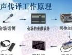 南宁当地同声翻译公司 南宁同传设备租赁