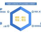 广州公司注册,记账,商标,签证,资质一站式服务