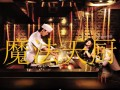 苏州特色团建活动魔法大厨