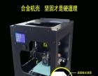 3D打印生产厂家 投资10万就可拥有30%以上股