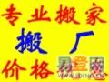 珠海居民搬家公司 香洲唐家金鼎搬家 家具拆装 设备搬迁 搬厂