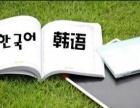 咸阳学韩语到电影院十字找山木培训