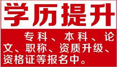 三亚网教报名自考大专本科学历提升stds.com.cn