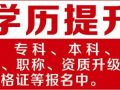 锦州网教报名自考大专本科学历提升stds.com.cn