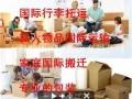 上海旌财国际是一家专门做全球国际搬家 全球行李托运的国际货代