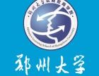 郑州大学现代远程教育本专科学历教育让工作和学习两不误