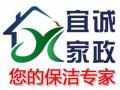 柳州专业家庭 开荒保洁等,地毯清洗 家电维修优惠中