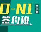 上海日语n2培训 结合日语教学的精华
