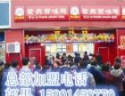 四川嘉州紫燕百味鸡全国加盟加盟 特色小吃