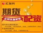 宁波正规股指期货无息配资-1万元起-手续费双边300元