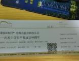 音乐会门票转让