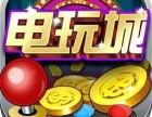 浙江杭州手机电玩城游戏开发