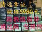 广州学车番禺驾校哪个好 市桥南村大石学车多少钱