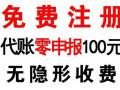芜湖工商注册 芜湖会计代账 芜湖财务公司 真诚合作