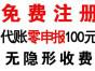 芜湖免费注册公司 代办个体工商户注册 芜湖鼎尖财务