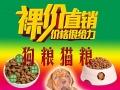 出售优质狗粮40斤装厂家主席货到付款