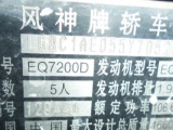 日产蓝鸟2004款 蓝鸟 2.0 自动 旗舰型