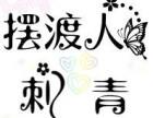 扬州摆渡人刺青工作室 扬州纹身 扬州刺青