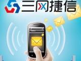 地产短信推广 短信营销找三网捷信,0元免费测试,满意再付款