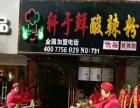 小吃培训学校 上海小吃加盟哪家好做什么小吃生意赚钱