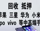唐山高价收手机苹果三星华为OPPOVIVO等手机