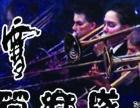 江雪管乐队 萨克斯小号大号长号军豉等