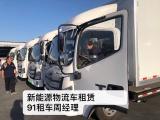 91租车 北京新能源货车租赁 货车租赁 货车出租 开票 全险