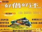 天津市个人信贷无抵押贷款贷款手续简便