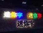 重庆广告牌公司 字牌 发光字 树脂字 冲孔字 吸塑字 雕刻等