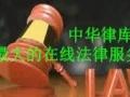 上海婚姻法,离婚律师,经济纠纷律师在线免费咨询