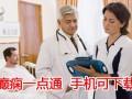 北京癫痫病医院电话咨询 癫痫一点通APP