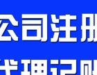 江都金苹果专业代办注册新公司,加急办照,代理记账等