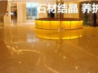 福州石材翻新公司 福州石材养护公司