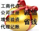 海淀上地树村300元专业记账公司代理记账资产管理财务审计