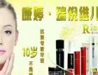 瑞倪维儿加盟 化妆品 投资金额 1万元以下