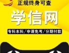 远程网络教育进行时苏州广电教育木渎胥口沈巷金桥横泾浦庄