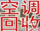 慈溪高价回收公司笔记本公司台式机 服务器回收及空调电器