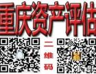 重庆资产评估机械设备评估专利评估厂房评估